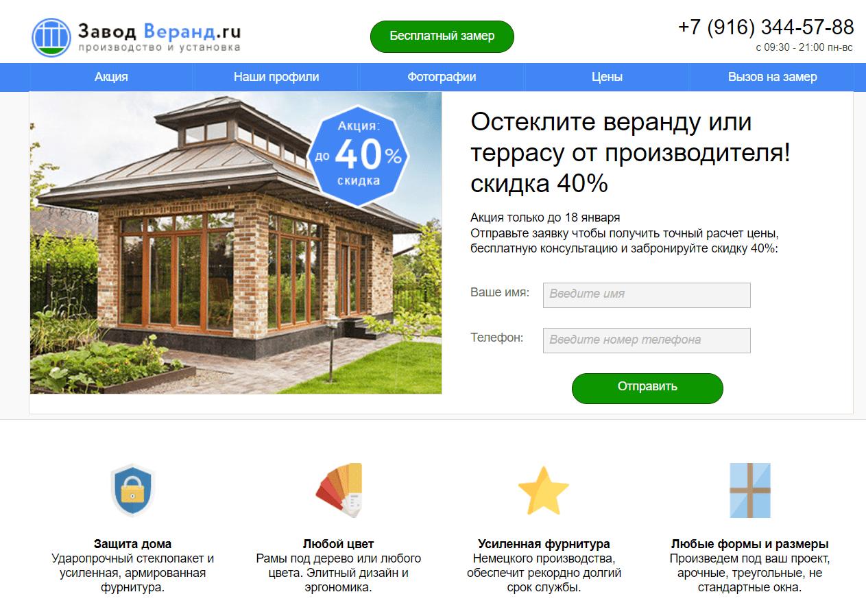 завод веранд - официальный сайт