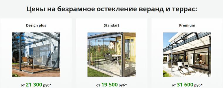 цены за м