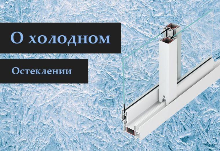 Холодное остекление балконов как остеклить лоджию алюминиевым профилем отзывы