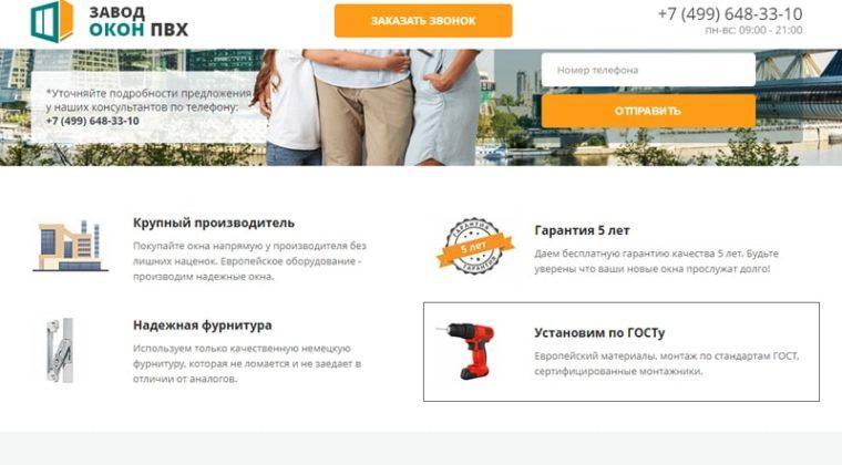 Пример политики монтажа с сайта Завод Окон ПВХ