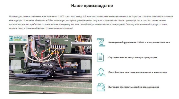 Пример собственного производства на сайте Завод Окон ПВХ