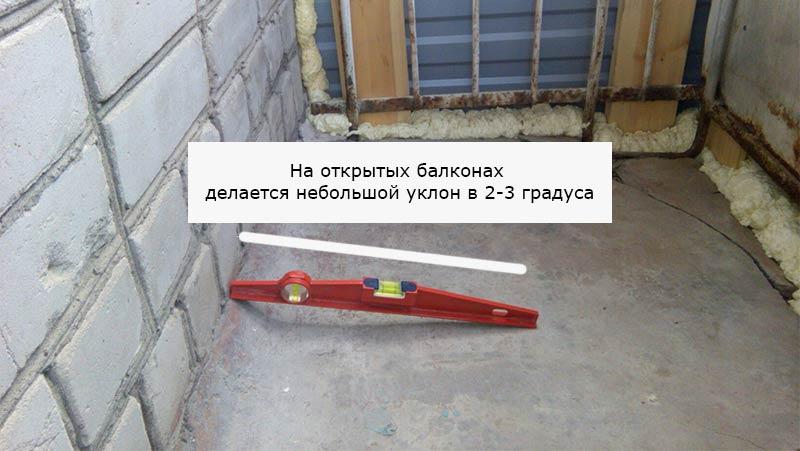 На открытых пространствах необходим уклон в 2-3 градуса