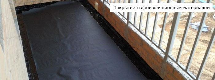 Покрытие гидроизоляционным материалом