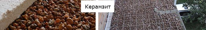 Укладка керамзитом
