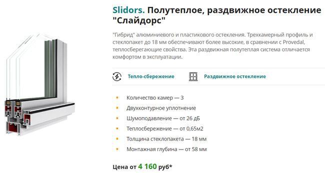 слайдорс