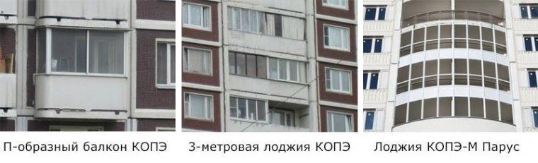 Типы балконов серии